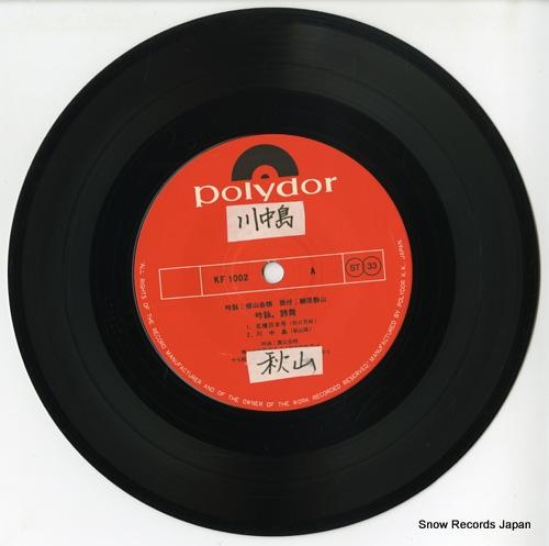 YOKOYAMA, GAKUSEI ginei shibu KF1002 - disc