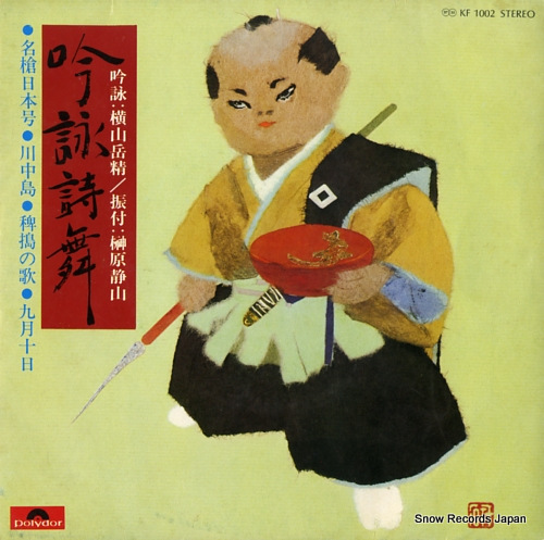YOKOYAMA, GAKUSEI ginei shibu KF1002 - front cover