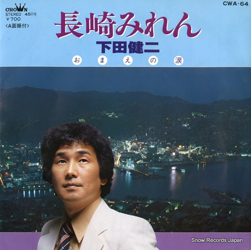 SHIMODA, KENJI nagasaki miren CWA-64 - front cover
