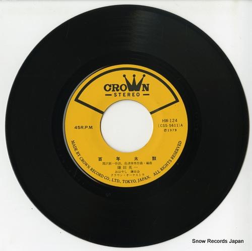 KAMADA, EIICHI hyakunen taiko HW-124 - disc