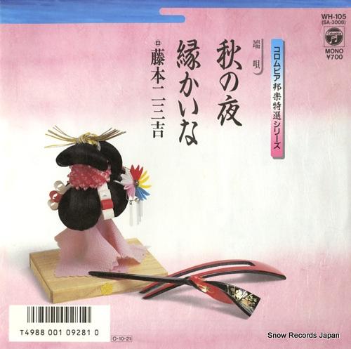 FUJIMOTO, FUMIKICHI aki no yoru WH-105 - front cover