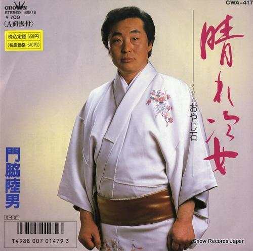 KADOWAKI, RIKUO haresugata CWA-417 - front cover