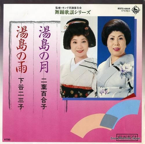 FUTABA, YURIKO yushima no tsuki K07S-6664 - front cover
