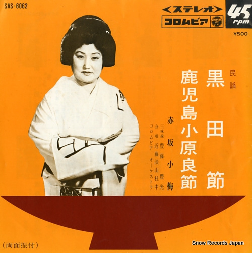 AKASAKA, KOUME kuroda bushi SAS-6062 - front cover