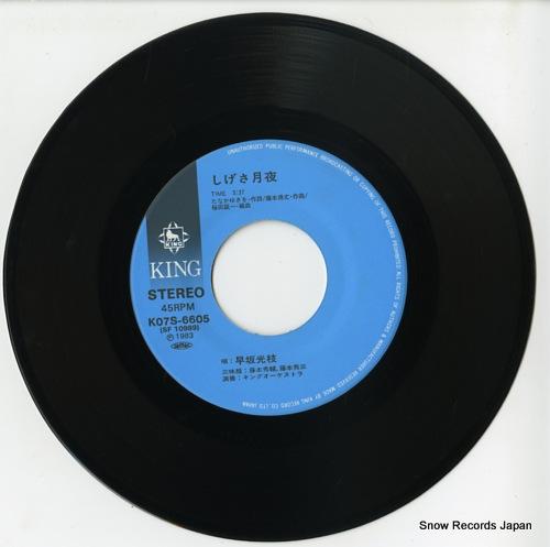 HAYASAKA, MITSUE shigesa tsukiyo K07S-6605 - disc