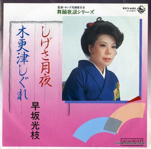 HAYASAKA, MITSUE shigesa tsukiyo K07S-6605 - front cover