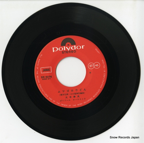 OOKI, NOBUO mutsugoro don DR6076 - disc