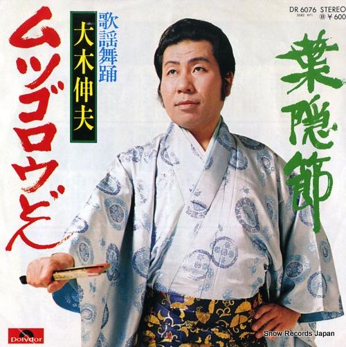 OOKI, NOBUO mutsugoro don DR6076