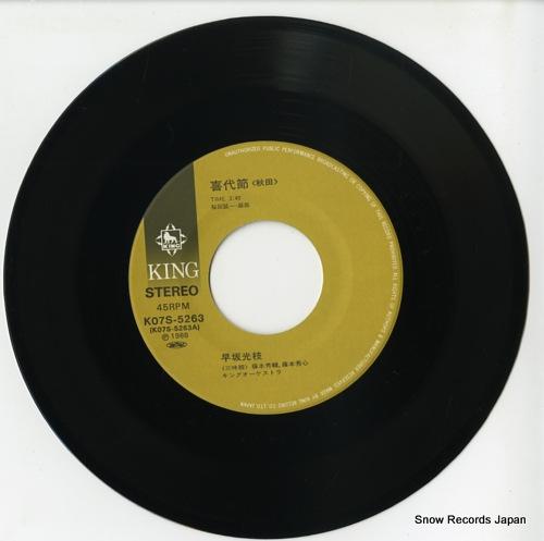 HAYASAKA, MITSUE kiyo bushi K07S-5263 - disc