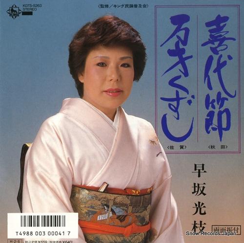 HAYASAKA, MITSUE kiyo bushi K07S-5263 - front cover