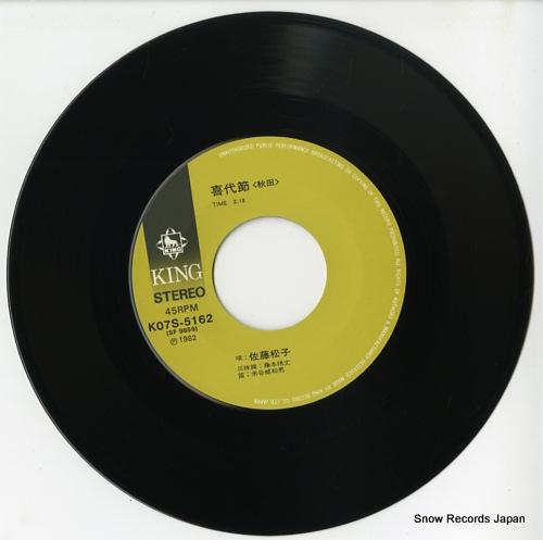 SATO, MATSUKO kiyo bushi K07S-5162 - disc