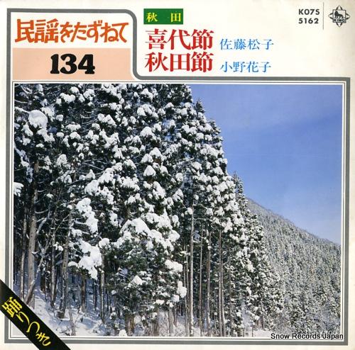 SATO, MATSUKO kiyo bushi K07S-5162 - front cover