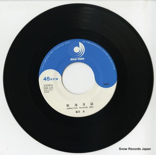 HIKIME, RYO kokai nisshi DSK-125 - disc
