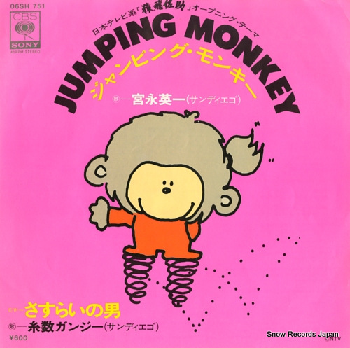 MIYANAGA, EIICHI jumping monkey 06SH751 - front cover