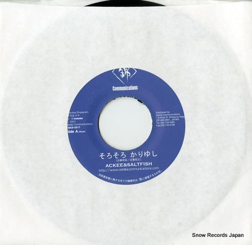 ACKEE AND SALTFISH sorosoro kariyushi NSKR-S017 - front cover