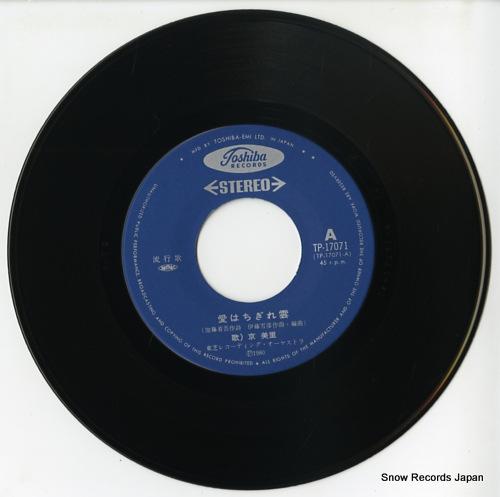 KYO, MISATO ai wa chigiregumo TP-17071 - disc