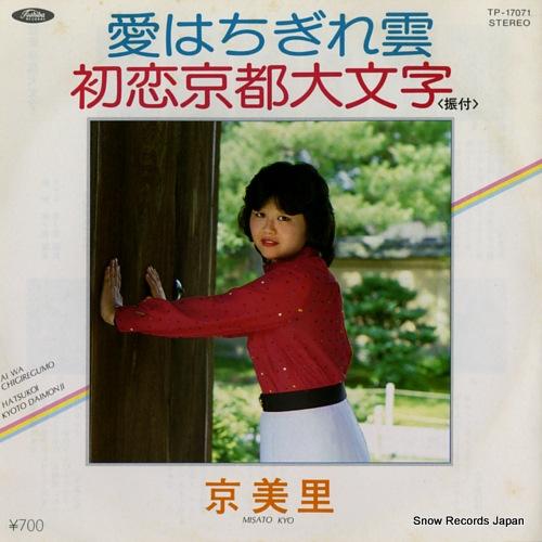 KYO, MISATO ai wa chigiregumo TP-17071 - front cover