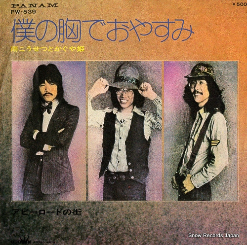 MINAMI, KOSETSU, AND KAGUYAHIME boku no mune de oyasumi PW-539 - front cover