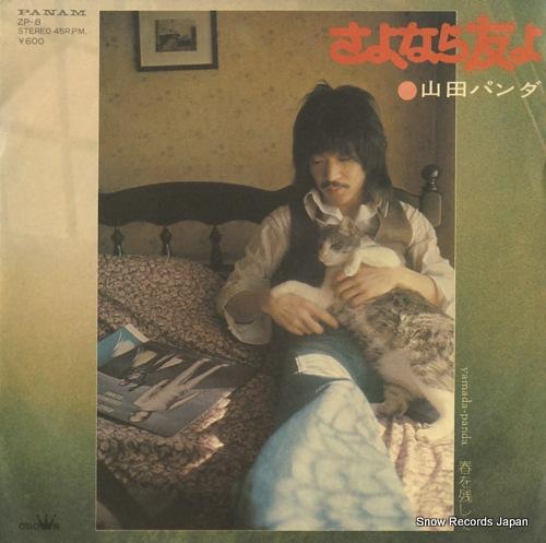 YAMADA, PANDA sayonara tomo yo ZP-8 - front cover