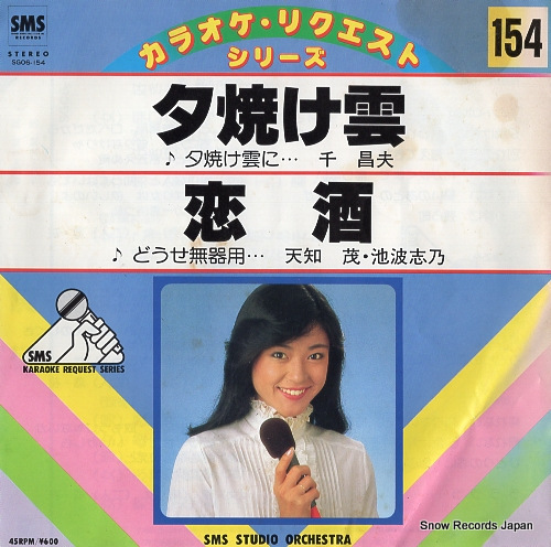 KARAOKE REQUEST SERIES yuyake gumo(masao sen) SG06-154 - front cover