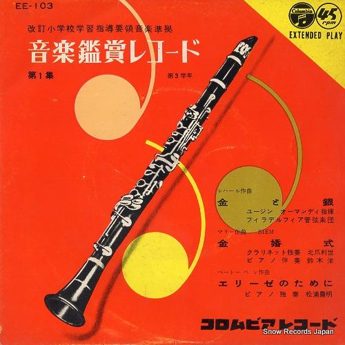 ORMANDY, EUGENE ongaku kansho record EE-103 - front cover