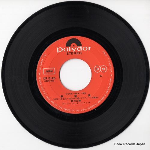 NOGUCHI, GORO kisetsufu DR6125 - disc