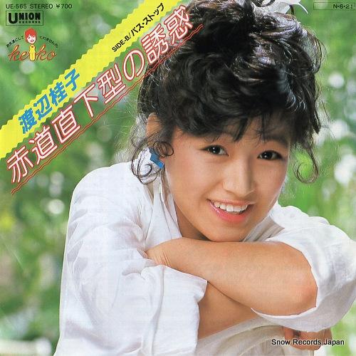 WATANABE, KEIKO sekido chokkagata no yuwaku UE-565 - front cover
