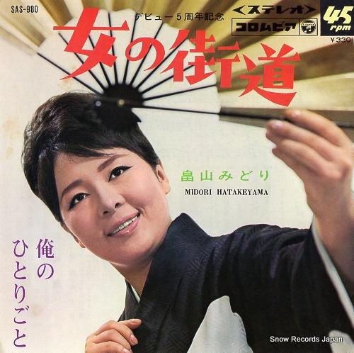 HATAKEYAMA, MIDORI onna no kaido SAS-980 - front cover