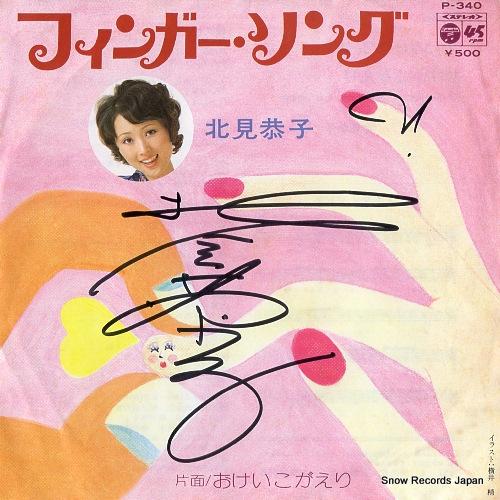 KITAMI, KYOKO finger song P-340 - front cover