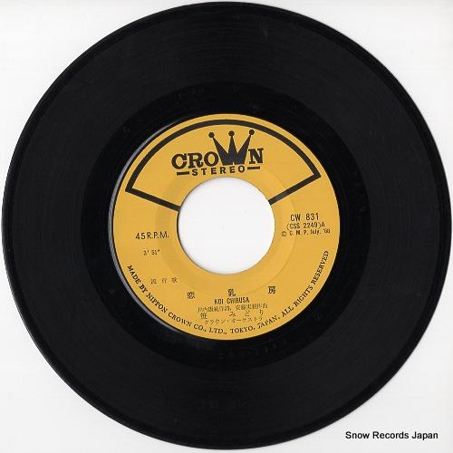 SASA, MIDORI koi chibusa CW-831 - disc
