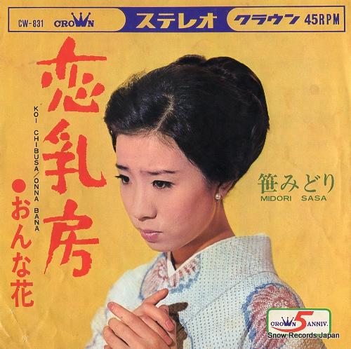SASA, MIDORI koi chibusa CW-831 - front cover