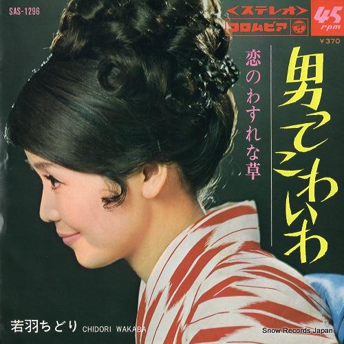 WAKABA, CHIDORI otokotte kowaiwa SAS-1296 - front cover