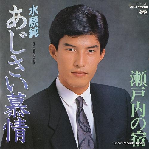 MIZUHARA, JUN ajisai bojo KAT-19 - front cover