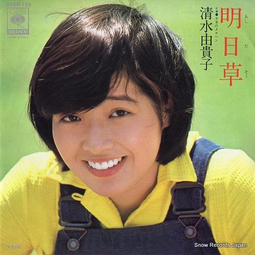 SHIMIZU, YUKIKO ashita so 06SH180 - front cover