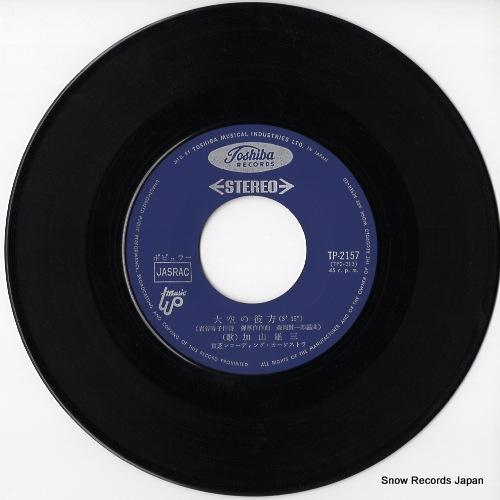 KAYAMA, YUZO ozora no kanata TP-2157 - disc