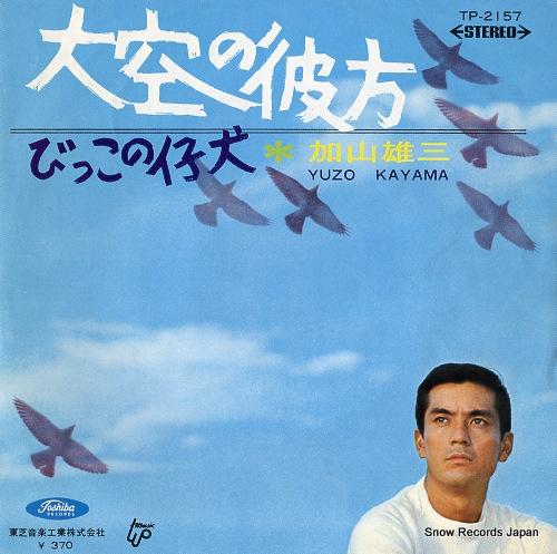 KAYAMA, YUZO ozora no kanata TP-2157 - front cover