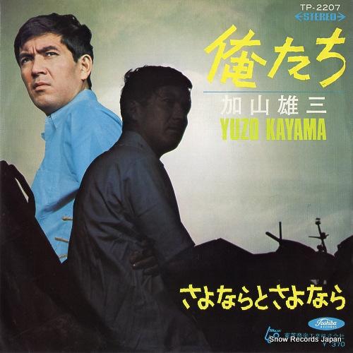 KAYAMA, YUZO oretachi TP-2207 - front cover