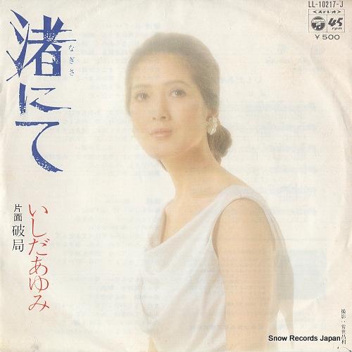 ISHIDA, AYUMI nagisa nite LL-10217-J - front cover