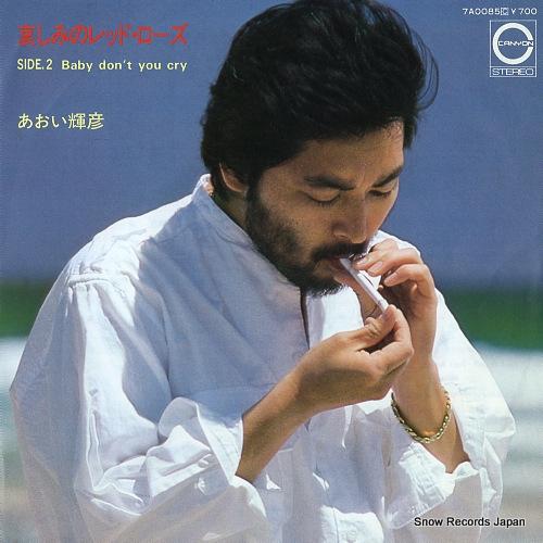 AOI, TERUHIKO kanashimi no red rose 7A0085 - front cover