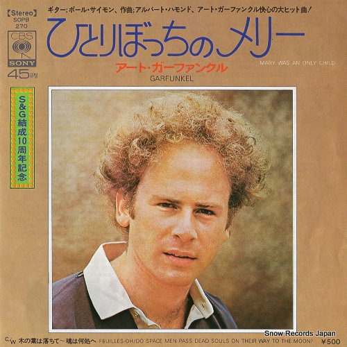 GARFUNKEL, ART mary was an only child SOPB270 - front cover