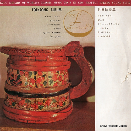 ONOZAKI, KOSUKE, AND NEW SOUNDS ORCHESTRA sekai minyo shu SG519 - front cover