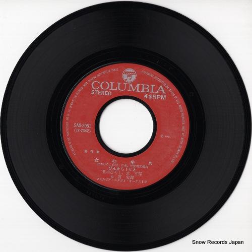 PINKARA TRIO onna no yume SAS-2051 - disc