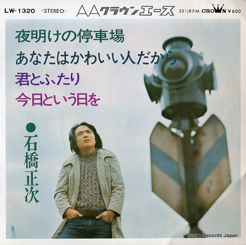 ISHIBASHI, SHOJI yoake no teishaba LW-1320 - front cover