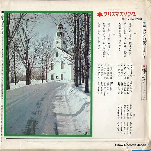 RIBON GASSHODAN christmas song record A7SS5 - back cover