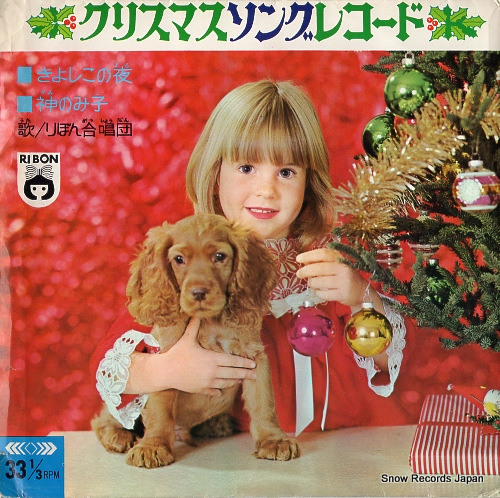 RIBON GASSHODAN christmas song record A7SS5 - front cover