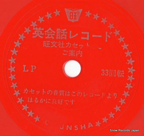 英会話レコード 旺文社カセットご案内 T3682