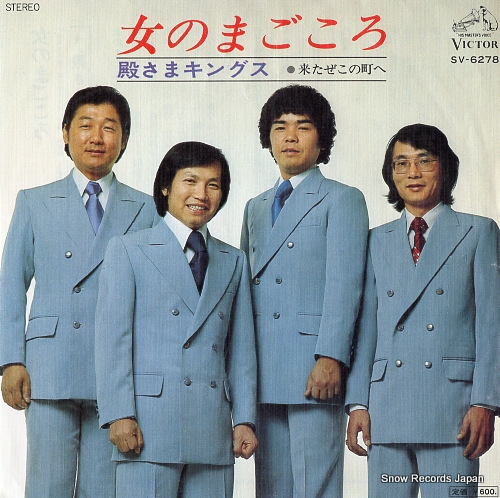 TONOSAMA KINGS onna no magokoro SV-6278 - front cover
