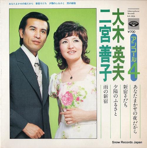 OOKI, HIDEO, AND YOSHIKO NINOMIYA anatamakase no yoru dakara KA-5026 - front cover