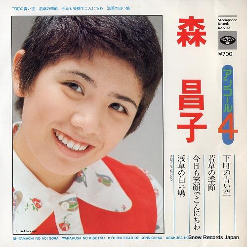 MORI, MASAKO shitamachi no aoi sora KA-5032 - front cover