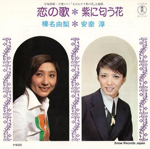HARUNA, YURI koi no uta AT-1141 - front cover
